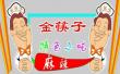 金筷子麻辣小吃宫
