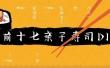 御前十七寿司