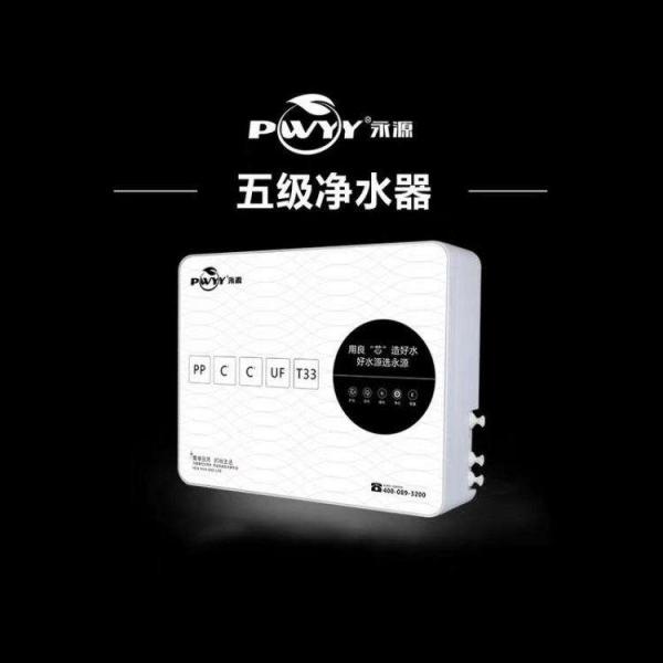 净水器厂家介绍 众诚永源节能环保公司_3
