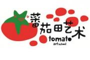 番茄田美术中心