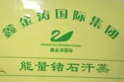 鑫金濤鍺石汗蒸
