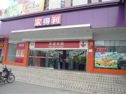 怎样加盟家得利超市,多久能够回本_2