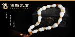 福源天石珠宝4