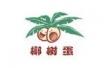 椰樹蛋魔力童裝
