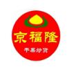 京福隆干果炒货