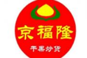 京福隆干果炒貨