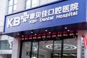 康貝佳牙科醫院