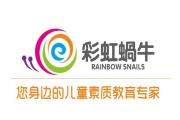 彩虹蜗牛早教