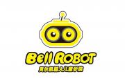 贝尔机器人