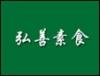 弘善素食馆