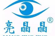 亮晶晶視力保健