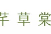 芊草棠化妝品