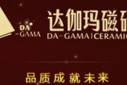 達伽瑪瓷磚