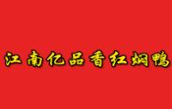 江南亿品香红焖鸭