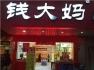 深圳怎样加盟钱大妈 需要什么条件