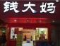 深圳怎樣加盟錢大媽 需要什么條件
