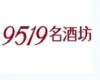 9519名酒坊加盟
