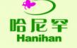哈尼罕植物养发