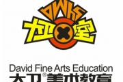大卫美术教育