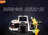 九阳厨房电器专卖店怎么加盟?