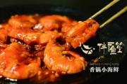 伴渔笙香锅小海鲜