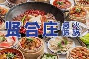 贤合庄火锅