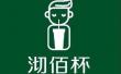 沏佰杯奶茶