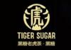 老虎黑糖奶茶