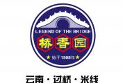 桥香园米线