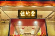 鐵竹堂燒烤
