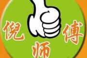 倪永生甘梅薯条