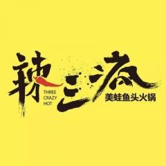 辣三疯火锅