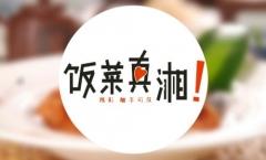 饭菜真湘湘菜