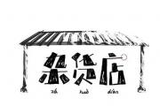 飛虎雜貨鋪