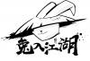 兔入江湖火锅