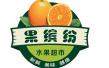 果缤纷水果超市
