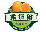 果缤纷水果超市0
