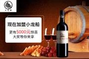 小龙船红葡萄酒