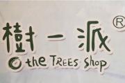 树一派美甲
