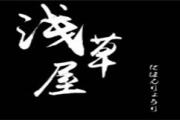 浅草屋寿司