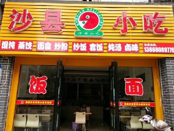 如何加盟沙县小吃店 小本生意如何选择_1