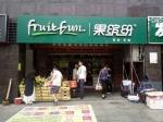 果缤纷水果超市1