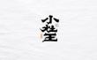 小灶王私房菜馆