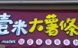 壹米大薯条加盟