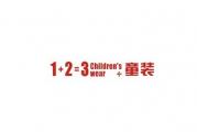 多多一上123童装