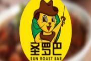 圣罗巴自助海鲜烤肉