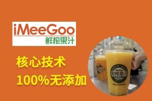 meegoo鲜榨果汁