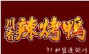 川香辣烤鸭