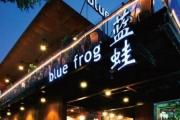 藍蛙西餐廳