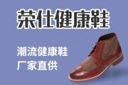 荣仕健康鞋